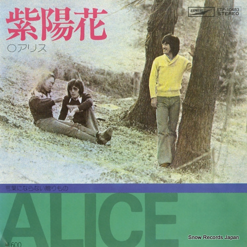 ALICE ajisai ETP-10483 - front cover