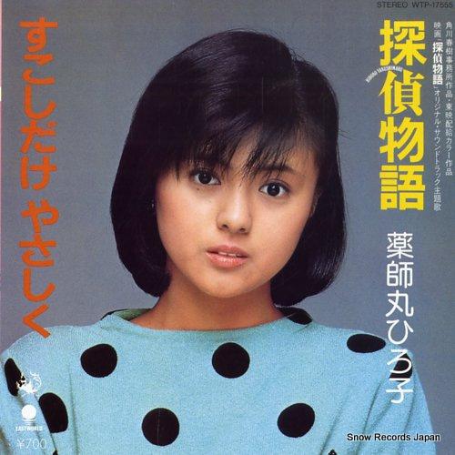YAKUSHIMARU, HIROKO tantei monogatari