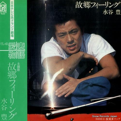 MIZUTANI, YUTAKA kokyo feeling FLS-1028 - front cover