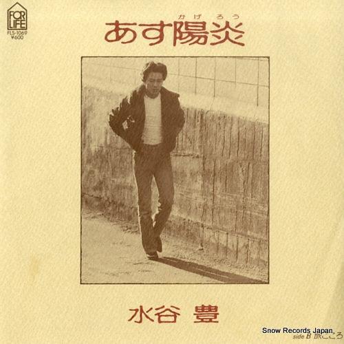 MIZUTANI, YUTAKA asu kagero FLS-1069 - front cover