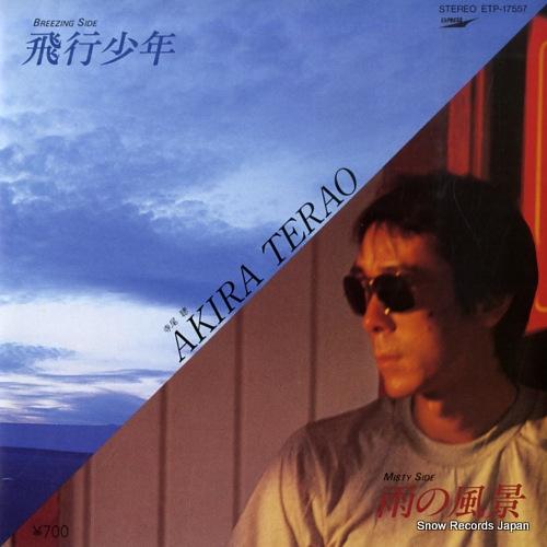 TERAO, AKIRA hiko shonen ETP-17557 - front cover