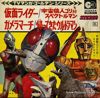 TV MANGA GOLDEN SERIES masked rider