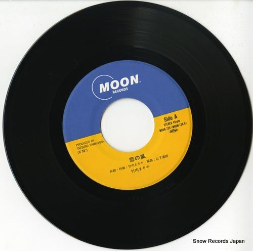 竹内まりや 恋の嵐 MOON-726