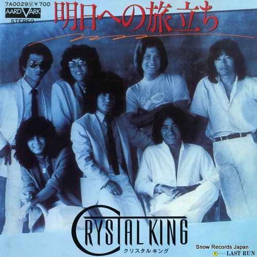 CRYSTAL KING asu e no tabidachi 7A0029 - front cover