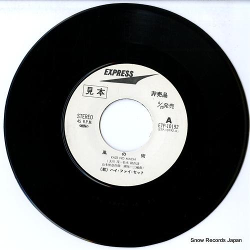 HI-FI SET kaze no machi ETP-10192 - disc