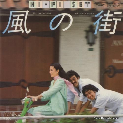 HI-FI SET kaze no machi ETP-10192 - front cover