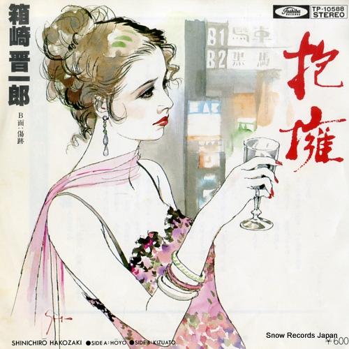 HAKOZAKI, SHINICHIRO hoyo TP-10588 - front cover