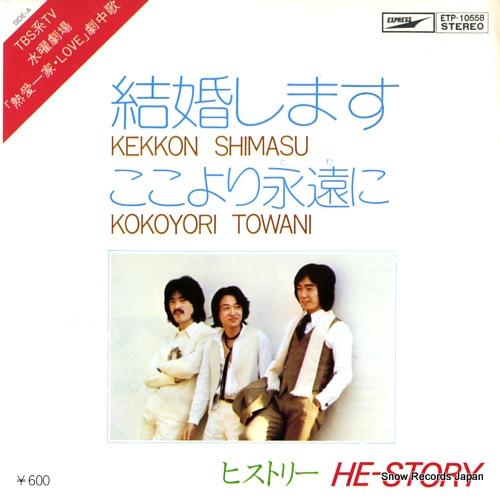 HE-STORY kekkon shimasu ETP-10558 - front cover