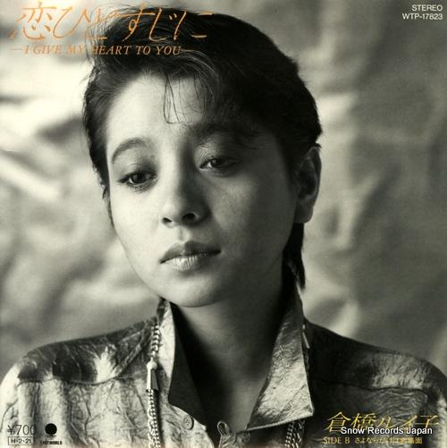 KURAHASHI, RUIKO i give my heart to you WTP-17823 - front cover