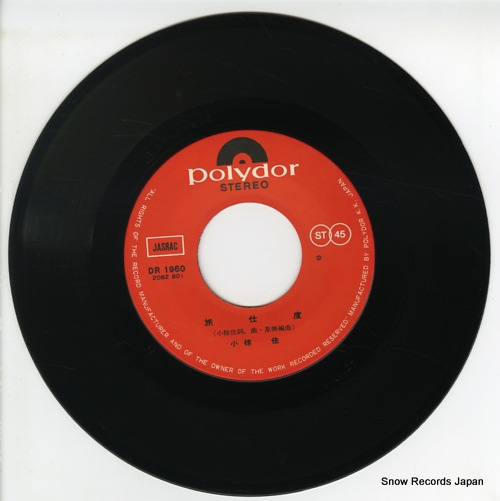 OGURA, KEI tabijitaku DR1960 - disc
