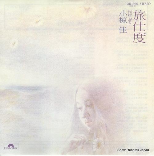 OGURA, KEI tabijitaku DR1960 - front cover