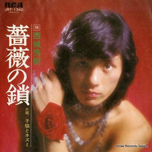 西城秀樹 薔薇の鎖 JRT-1342