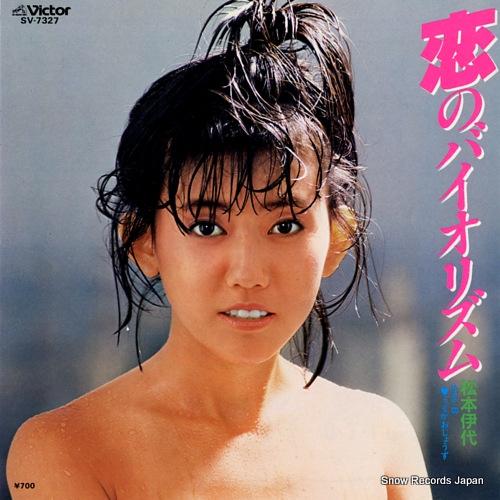 MATSUMOTO, IYO koi no biorhythm SV-7327 - front cover