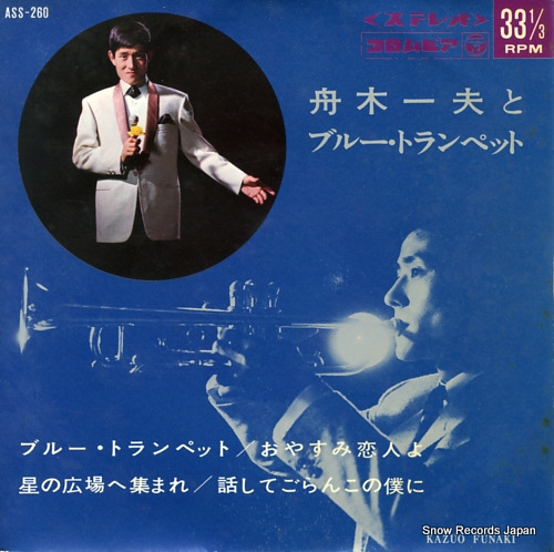 FUNAKI, KAZUO blue trumpet ASS-260 - front cover