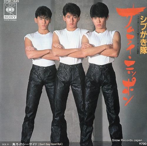 SHIBUGAKITAI samurai nippon 07SH1445 - front cover