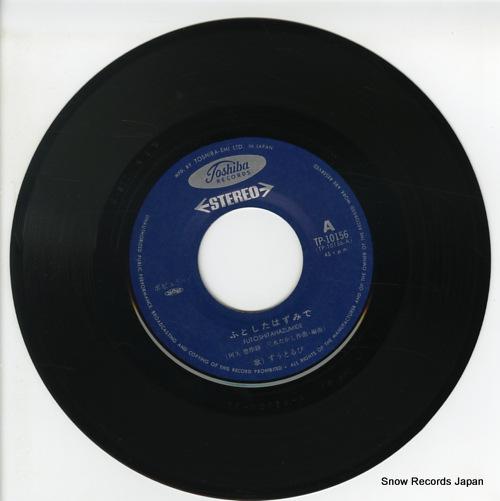 ZUTORUBI futoshita hazumide TP-10156 - disc