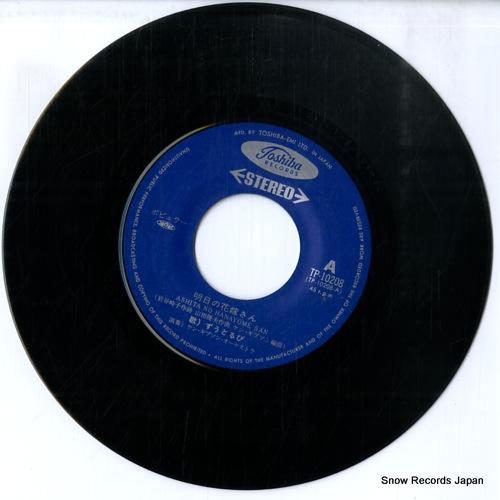ZUTORUBI ashita no hanayome san TP-10208 - disc