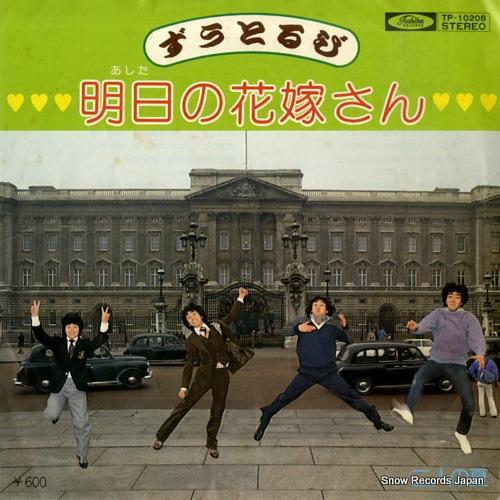 ZUTORUBI ashita no hanayome san TP-10208 - front cover