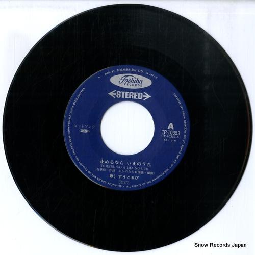 ZUTORUBI tomeru nara ima no uchi TP-10353 - disc