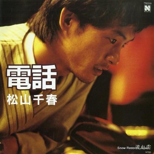 MATSUYAMA, CHIHARU denwa 7N0019 - front cover