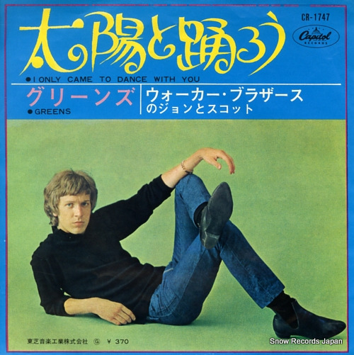 WALKER BROTHERS, THE i only came to dance with you CR-1747 - front cover