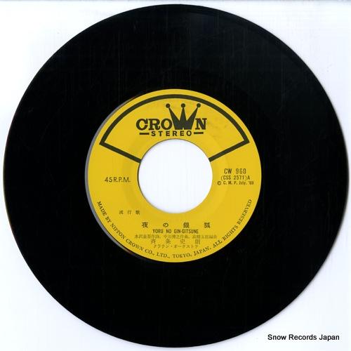SAIJO, SHIRO yoru no gingitsune CW-960 - disc