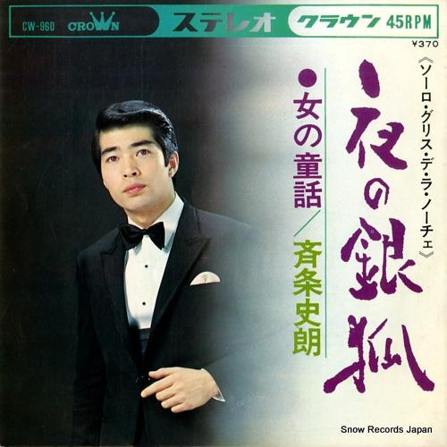 SAIJO, SHIRO yoru no gingitsune CW-960 - front cover
