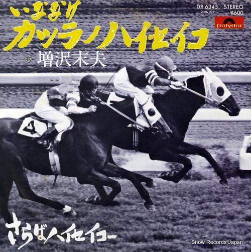 MASUZAWA, SUEO inanake katsura no haiseiko DR6345 - front cover
