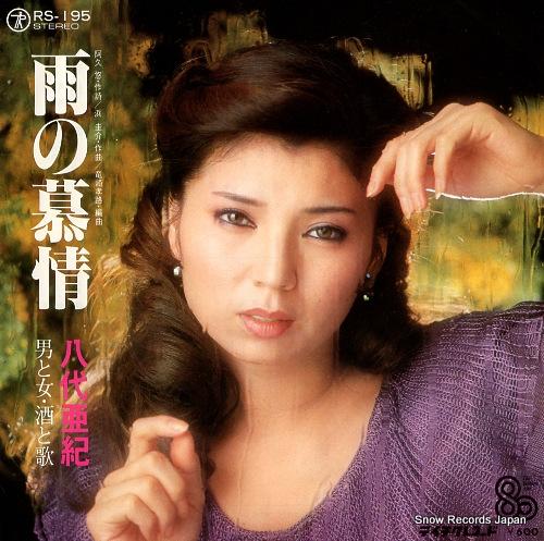 YASHIRO AKI - ame no bojou - 45T x 1