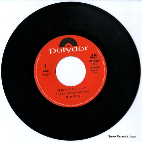 SAWADA, KENJI koino bad tuning DR6410 - disc