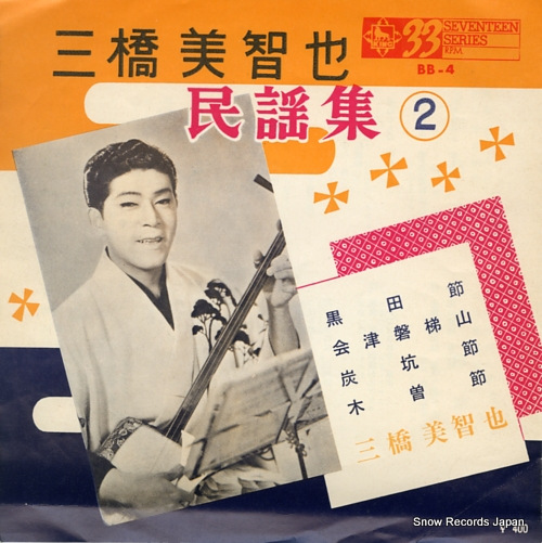 MIHASHI, MICHIYA mihashi michiya minyou shu vol.2 BB-4 - front cover