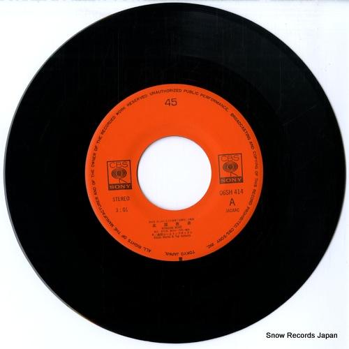 MORITA, KOICHI, AND TOP GALLANTS kitaguni horo 06SH414 - disc
