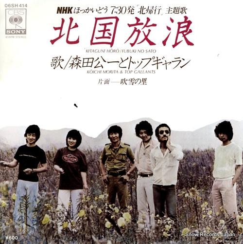 MORITA, KOICHI, AND TOP GALLANTS kitaguni horo 06SH414 - front cover