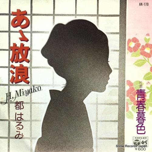 MIYAKO HARUMI - ah hourou - 7'' 1枚
