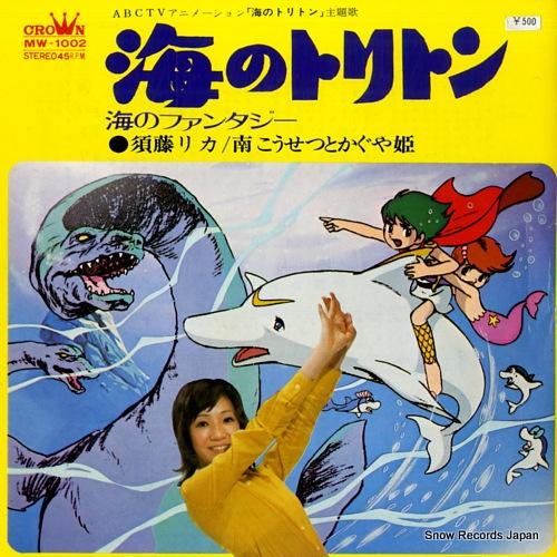 RIKA SUDO / KOSETSU MINAMI AND KAGUYAHIME - triton of the sea - 7'' 1枚