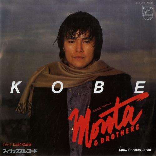 もんた&ブラザーズ kobe 7PL-70