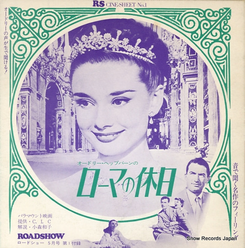 ROMAN HOLIDAY roadshow cine-sheet no.1 T-6028 - front cover