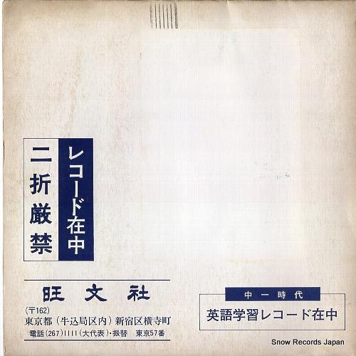 田崎清忠/高見エミリー 中一時代/英語学習レコード T2117