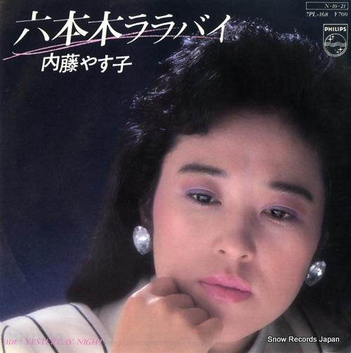 NAITOH, YASUKO roppongi lullaby 7PL-168 - front cover