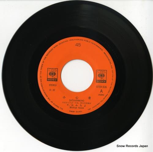 AZUSA, MICHIYO shoshinmono 07SH836 - disc