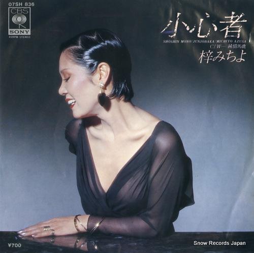 AZUSA, MICHIYO shoshinmono 07SH836 - front cover