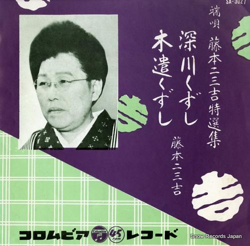 FUJIMOTO, FUMIKICHI fukagawakuzushi SA-3027 - front cover