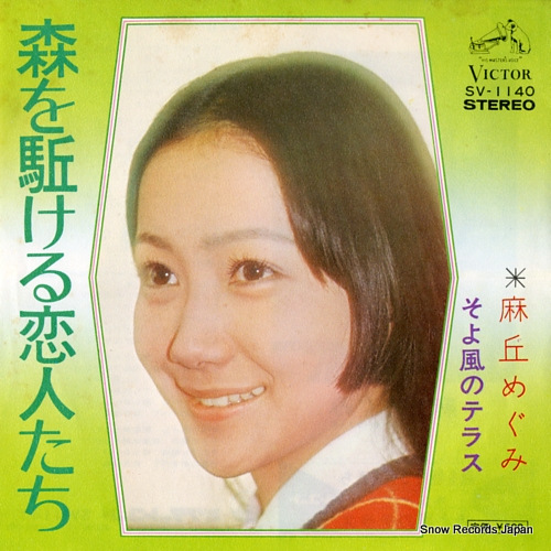 ASAOKA, MEGUMI mori wo kakeru koibito tachi SV-1140 - front cover