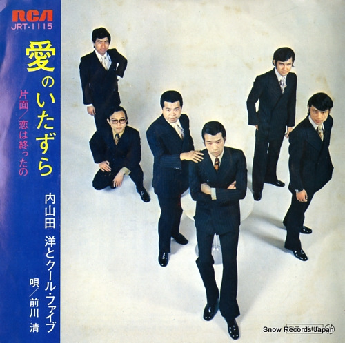 UCHIYAMADA, HIROSHI, AND COOL FIVE ai no itazura JRT-1115 - front cover