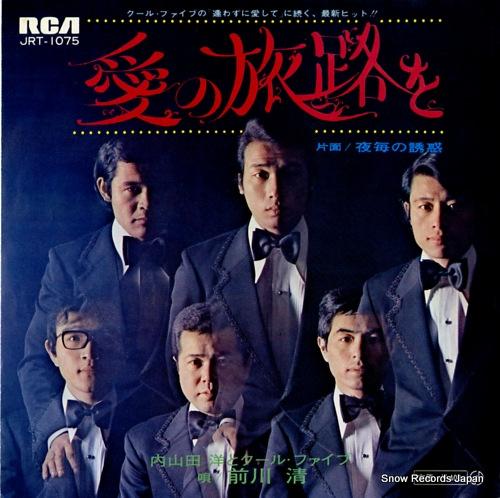 UCHIYAMADA, HIROSHI, AND COOL FIVE aino tabiji wo JRT-1075 - front cover
