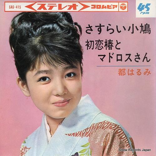 MIYAKO, HARUMI sasurai kobato SAS-415 - front cover