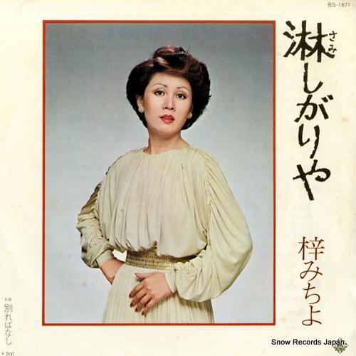AZUSA, MICHIYO samishigariya BS-1871 - front cover