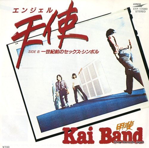 KAI BAND angel ETP-17080 - front cover