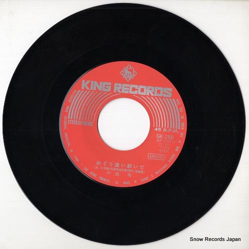 FUSE, AKIRA meguriai tsumuide GK-250 - disc