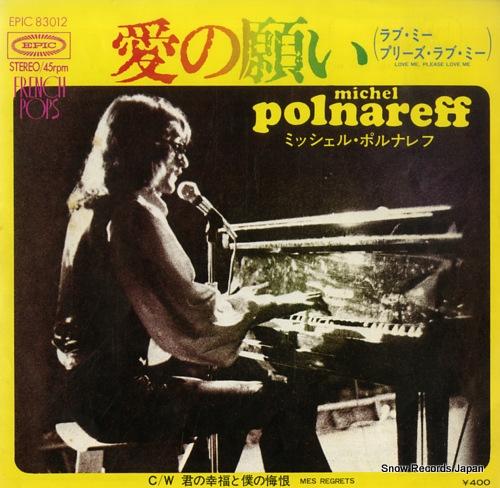 POLNAREFF, MICHEL love me, please love me EPIC83012 - front cover